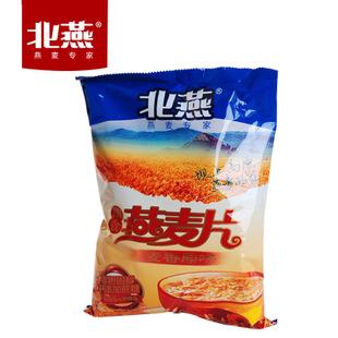 即食纯燕麦片 无糖食品 厂家供应坝上高原原产1000g装 可代工