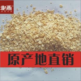 厂家直销坝上高原原产即食无糖纯燕麦片(定量散装 可代工)1kg