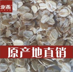整粒即食大片燕麦片 坝上高原燕麦原产地 定量包装 健康食品 减肥