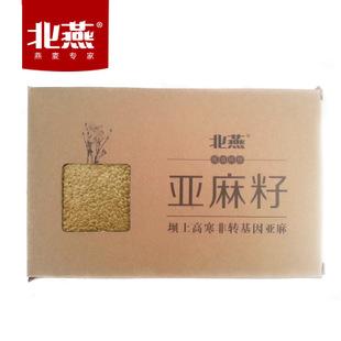 黄金亚麻籽 真空装零杂质 非转基因 专业合作社基地供应 品质保证