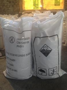 出口级硫氢化钠(可提供危包证)