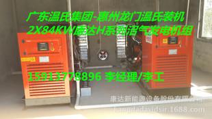 30-200KW康达沼气发电机组/黑膜沼气工程专用沼气发电机组