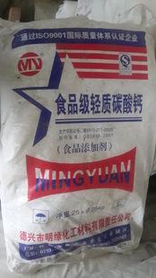 碳酸钙(食品级轻质,江西明缘),货在成都,5折600元/吨