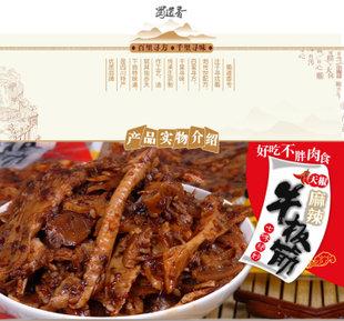 特价 四川成都特产零食品蜀道香天椒麻辣牛板筋30g