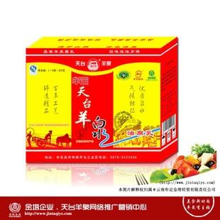 天台羊泉牌腐乳系列产品-银卡礼盒腐乳