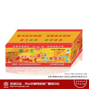天台羊泉牌腐乳系列产品-便装320克20瓶装油腐乳