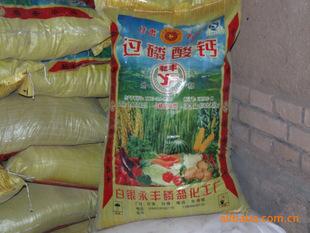 批发过磷酸钙 耘丰牌  磷肥