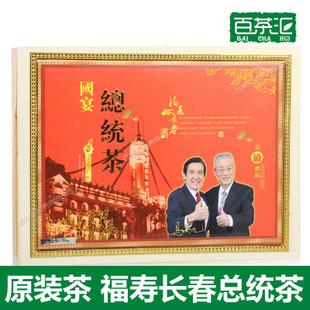 支持大量批发 原装台湾特产礼品盒高山茶 福寿梨山茶叶乌龙名茶