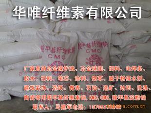 行业先锋厂家直销CMC,羧甲基纤维素钠(质量保证,现货供应)