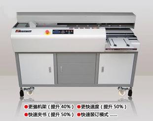 彩霸豪彩CB-976V3 A3幅面全自动胶装机装订机快速胶装