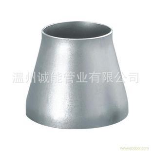 供应同心异径管,对焊异径管,不锈钢大小头,缩异管,