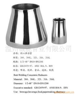 供应同心异径管,对焊异径管,不锈钢大小头,异径管