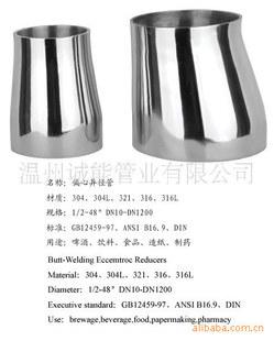 供应偏心/对焊/锈钢抛光/偏心大小头