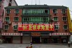 重庆市武隆县羊角豆制品有限公司