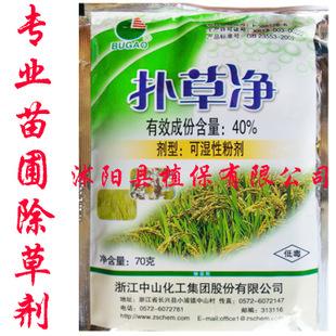除草剂苗木阔叶杂草除草剂40%扑草净70克水稻清除