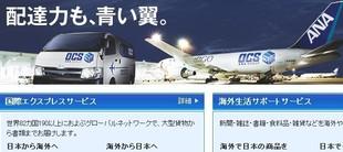 中山OCS快递公司网点,日本OCS国际运输公司中山取件免费电话