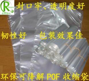 热收缩袋 POF收缩袋 热封吸塑袋 环保食品级收缩膜袋 平口收缩袋
