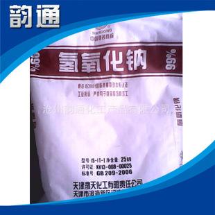 厂家提供 优质氢氧化钠 火碱 片状氢氧化钠工业碱