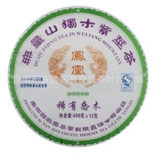 南涧凤凰无量山独木紫茎茶2012年稀有乔木紫茎茶400克生茶普洱茶