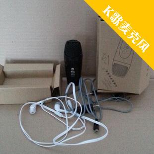 苹果安卓手机k歌录音唱吧专用电容麦克风话筒