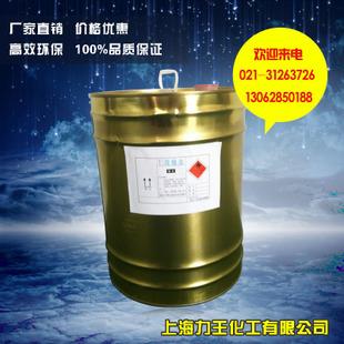 上海力王化工供应快干水