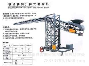 厂家供应 优质大型移动转向升降输送机带式输送机补仓机