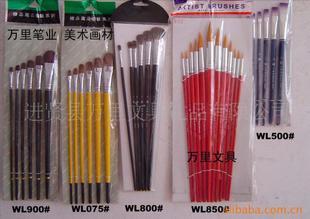 万里文具供应外贸美术画材 油画笔 水粉画笔