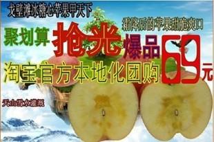 新疆阿克苏冰糖心苹果 新鲜苹果 冰糖心苹果 阿克苏苹果