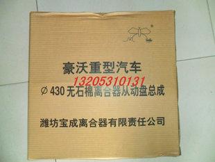 潍坊宝成离合器风筝离合器片离合器压盘诚招代理13205310131
