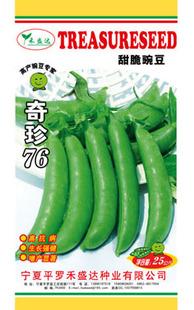 食荚用,无纤维含糖量高,冷藏加工出口用优质奇珍甜脆豌豆76