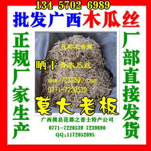 广西横县木瓜粉厂生产销售 批发木瓜丁 木瓜干片