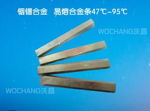 铟锡铋低熔点合金材料,熔点低至47度,58度,70度等