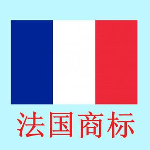 法国商标注册 [兴港企业咨询][国外商标注册][宁波海外商标注册]