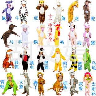 六一儿童节表演服装/动物服装/卡通服装-十二生肖