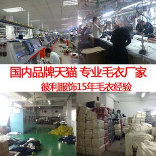 淘工厂-广东汕头 毛衣加工厂 毛衣定做 女式毛衣加工