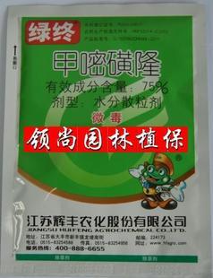 江苏辉丰 新货 75%甲嘧磺隆 绿绝 绿终 森草净 除草剂 10克/包