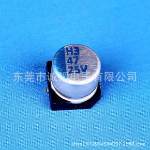 批发供应 贴片固态电解电容 高分子固态电解电容  25V47UF