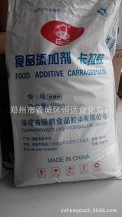 供应优质卡拉胶(质量保证) 食品级 天然果冻粉 软糖粉卡拉胶