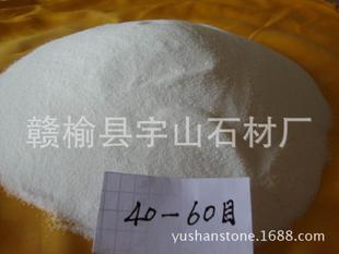 硫酸镁 白沙 大理石粉 白色石粉 石砂 建筑白沙 白粉40-60目