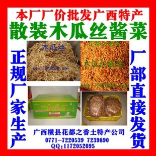 广西横县美思思天然粉粉厂生产销售批发木瓜丝木瓜干片