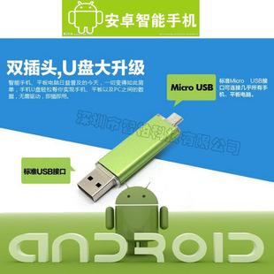 工厂批发 OTG手机U盘 颜色齐全可印LOGO定制出货 安卓手机U盘批发