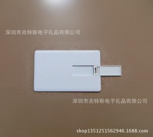 厂家供应卡片名片U盘外壳批发,注塑厂优惠批发价格优惠