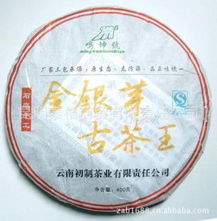 普洱茶批发2011年鸣坤号金银芽古茶王普洱生茶