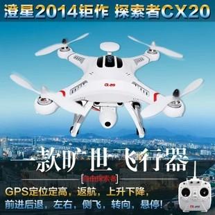 澄星航模遥控飞机无人机专业航拍四轴飞行器 探索者cx20一键返航