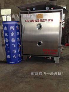 烘箱厂家 真空干燥烘箱 小型高温真空烘箱 工业烘箱