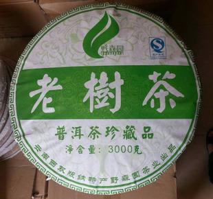 3公斤老树茶普洱茶珍藏品3000克大饼临沧古树纯料生态大树乔木茶