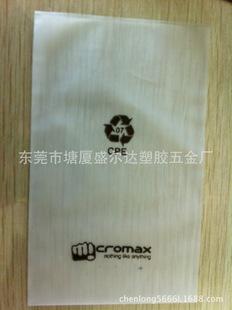 东莞现货低价出售CPE磨砂袋 数据线包装袋 定做CPE印刷胶袋