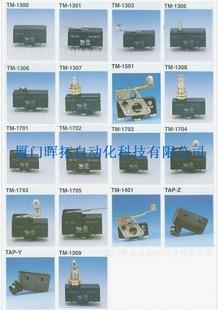 供应天得TEND微动开关TM-1300 TM-1301 TM-1303 TM-1305 TM-1306|