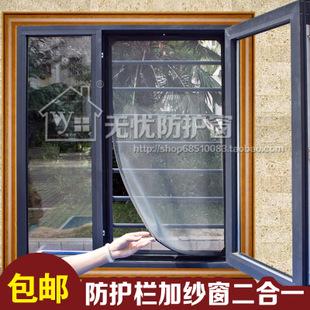 厂家批发防盗窗防护窗儿童防护栏防护栏磁吸纱窗一体