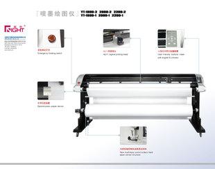 锐特服装喷墨绘图机 HP45喷墨绘图仪 打印机 YT-1700-2